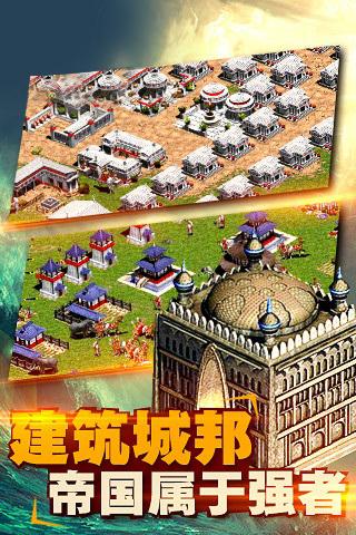 帝国文明OL电脑版截图4