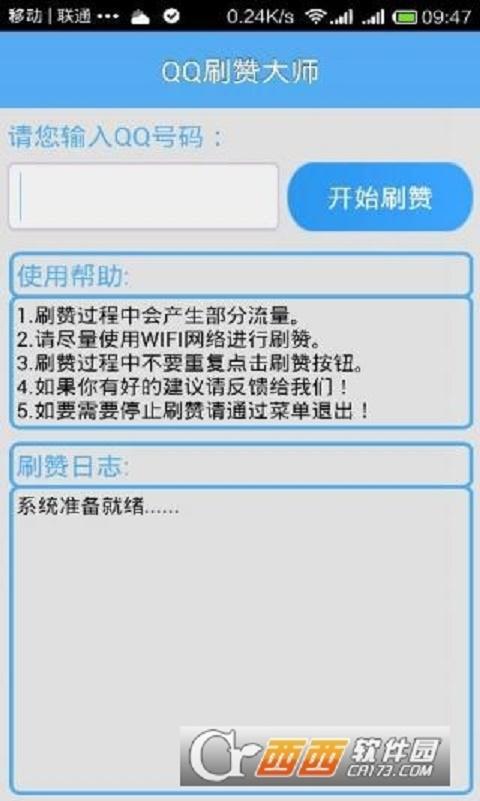 QQ刷赞大师截图1