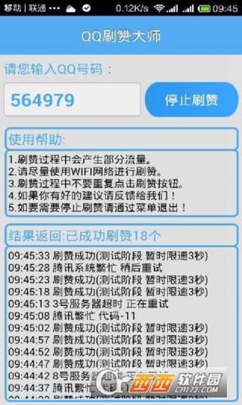 QQ刷赞大师截图4