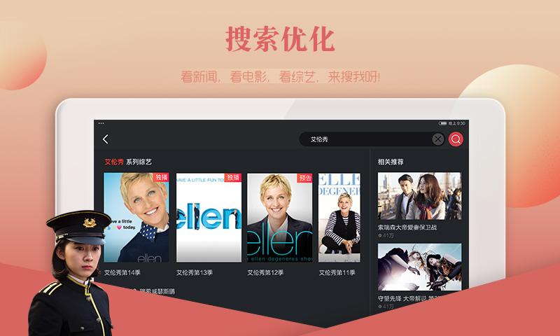 搜狐视频HD截图3