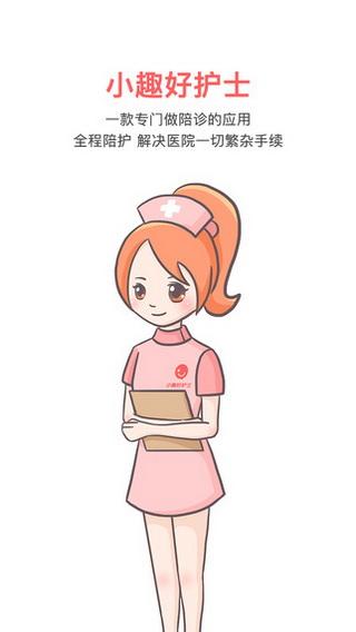 小趣好护士截图1
