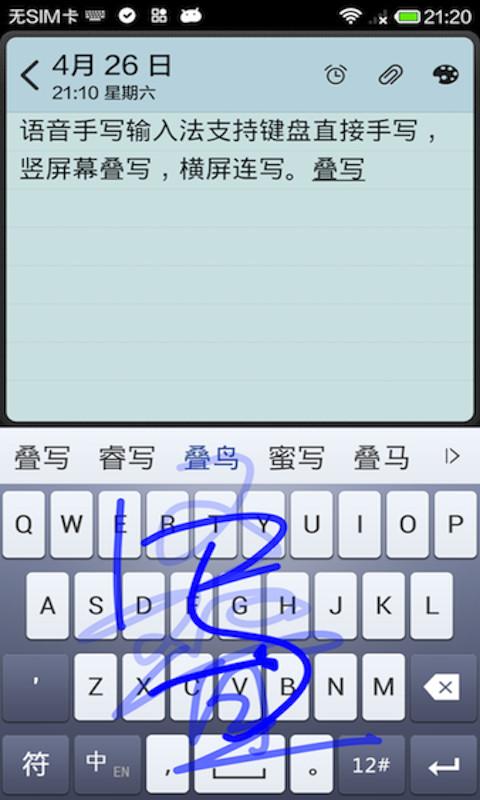 语音手写输入法截图3