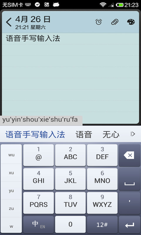 语音手写输入法截图4