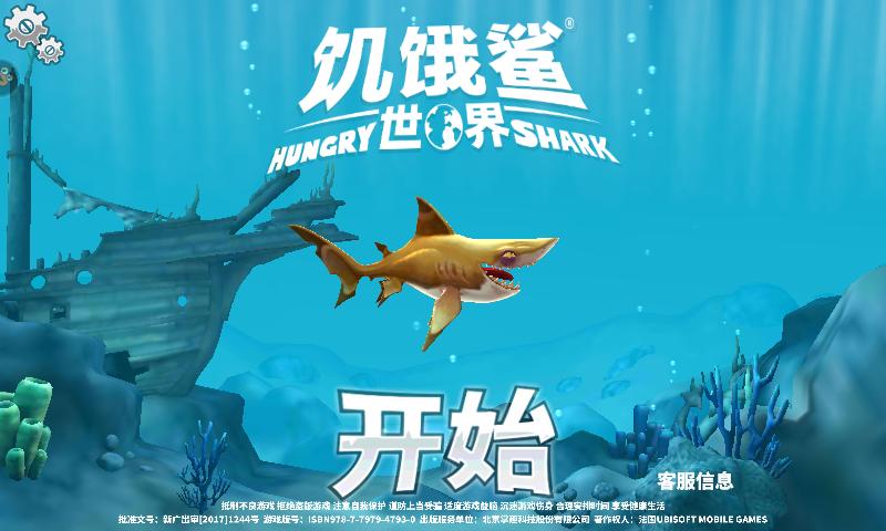 饥饿鲨世界3D截图1