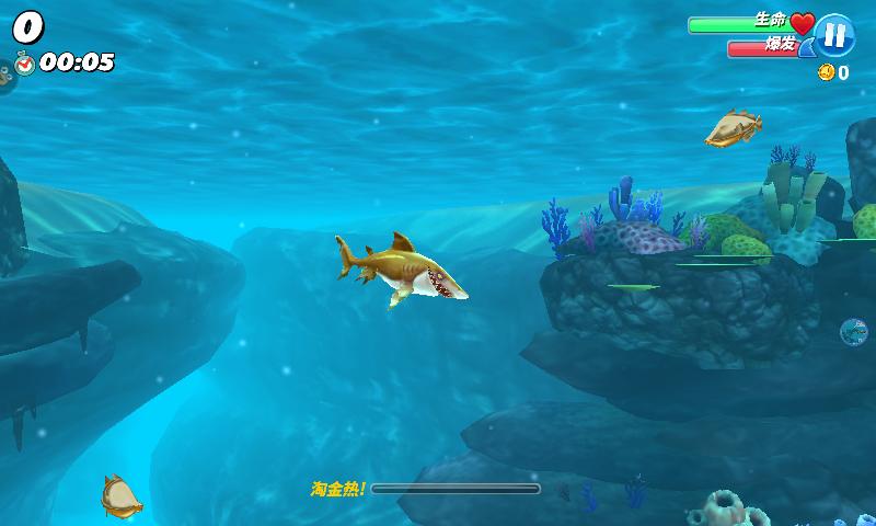 饥饿鲨世界3D截图2
