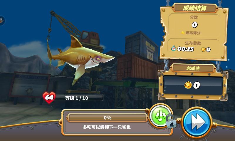 饥饿鲨世界3D截图3