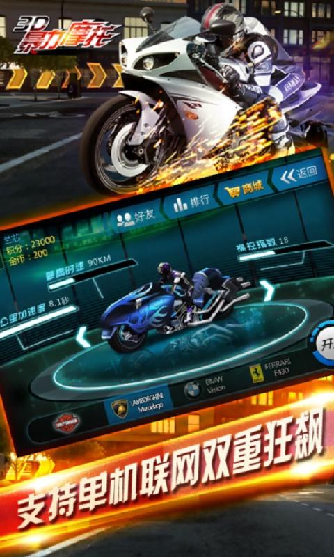 3D摩托飞车截图4