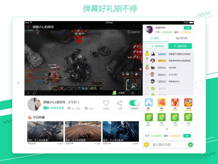 熊猫直播HD截图4