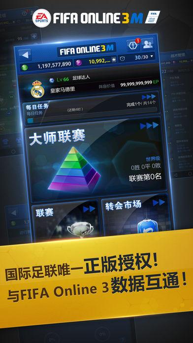 FIFA ONLINE 3 M截图1
