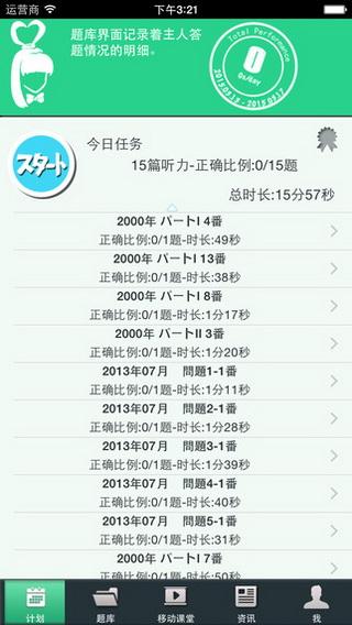 爱语日语三级听力截图1