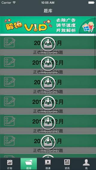 爱语日语三级听力截图2