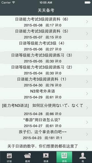 爱语日语三级听力截图4