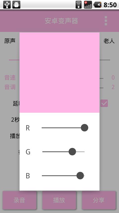 安卓变声器截图4