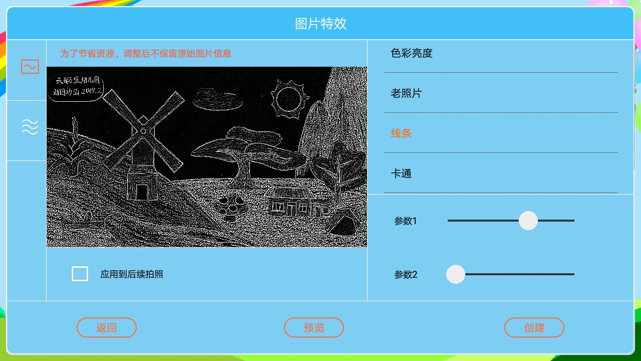 动图动画app截图3