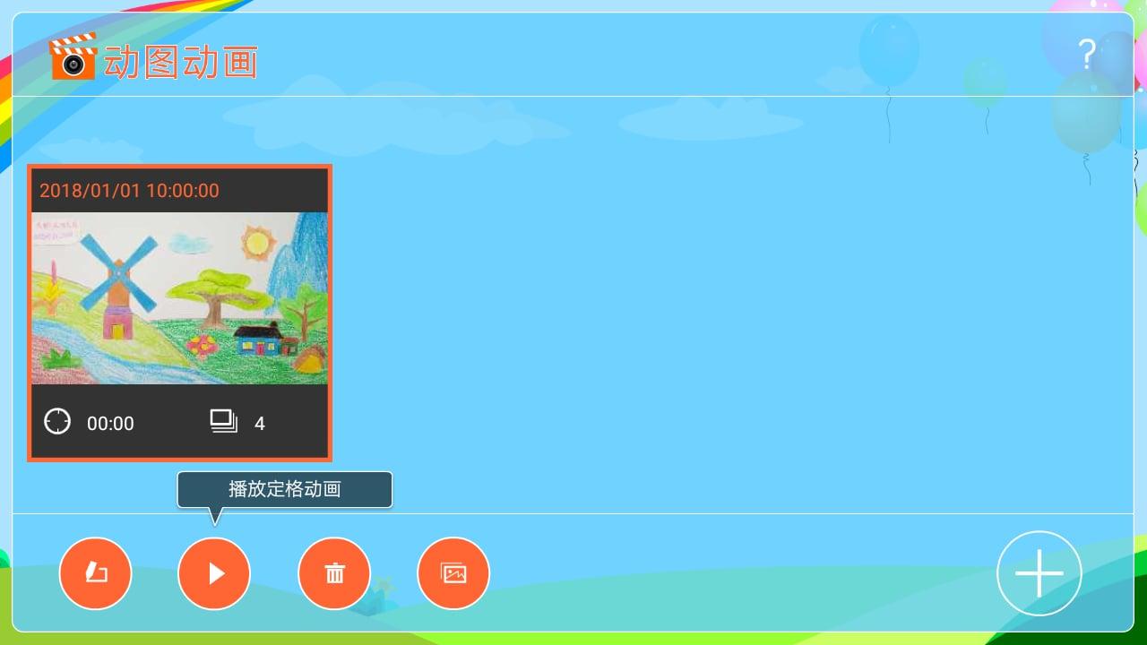 动图动画app截图1