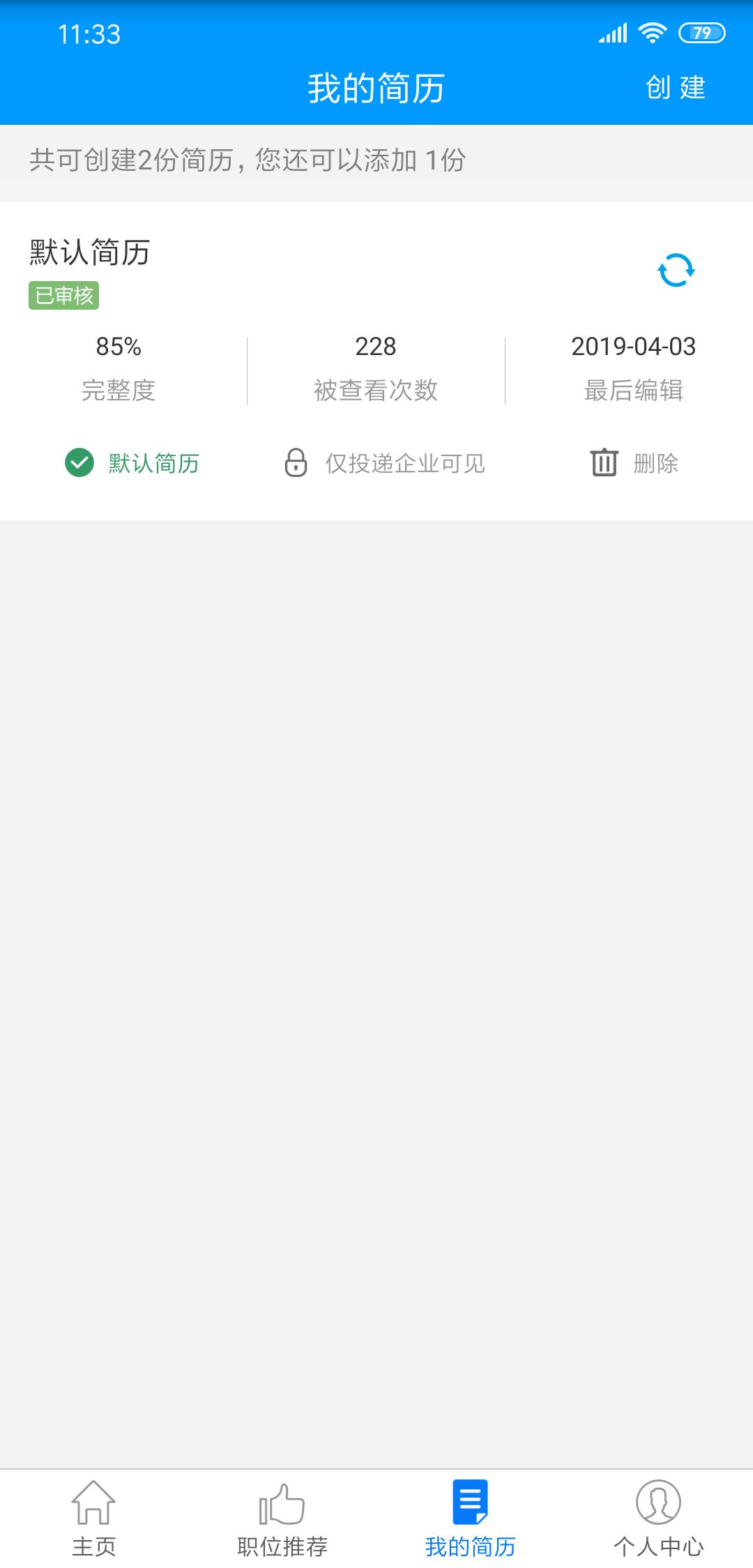 广西人才网客户端截图3
