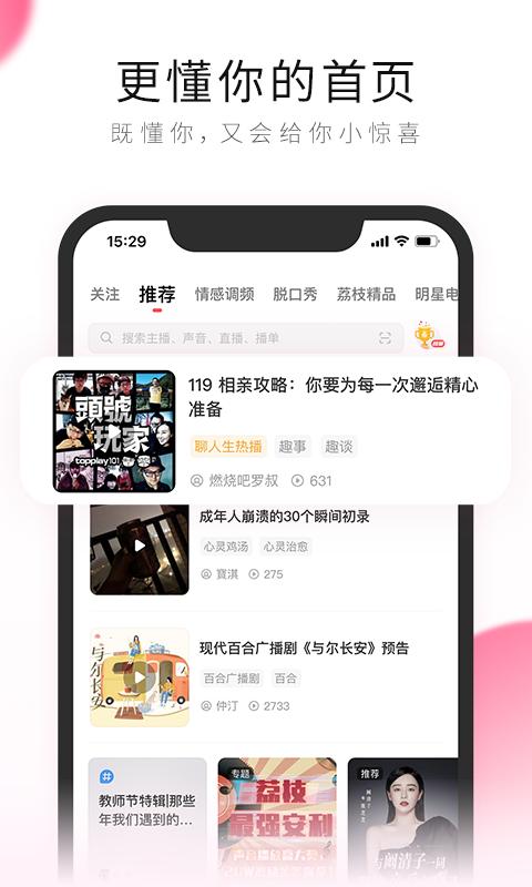 荔枝app截图2