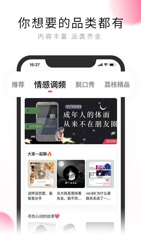 荔枝app截图1
