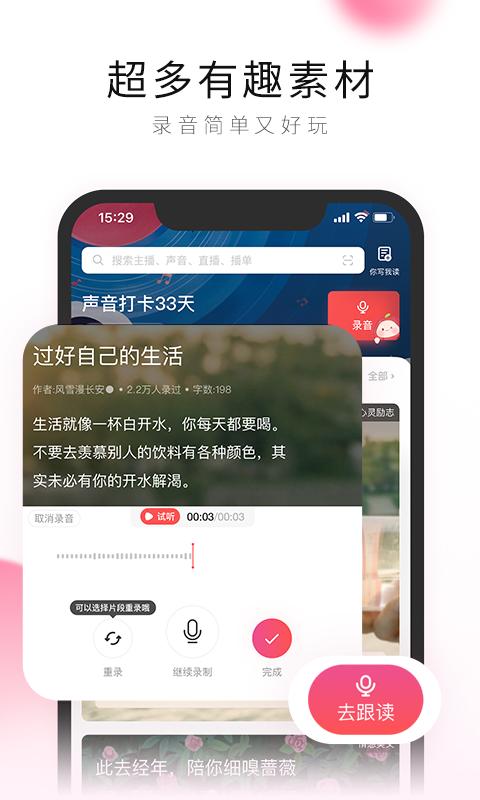 荔枝app截图3
