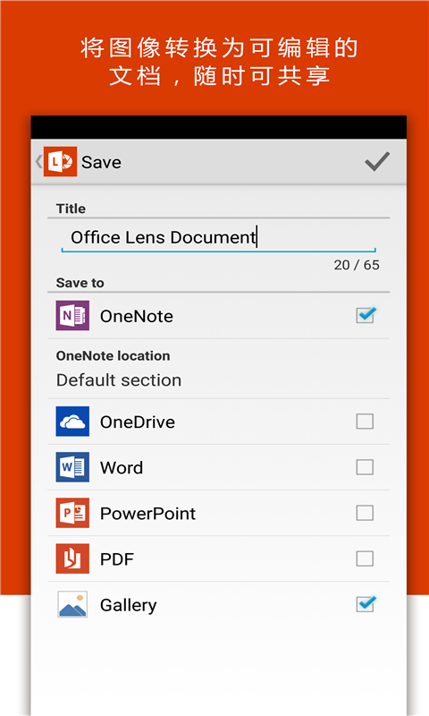 Office Lens截图3