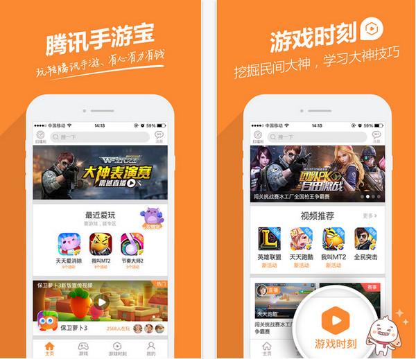 腾讯手游宝app