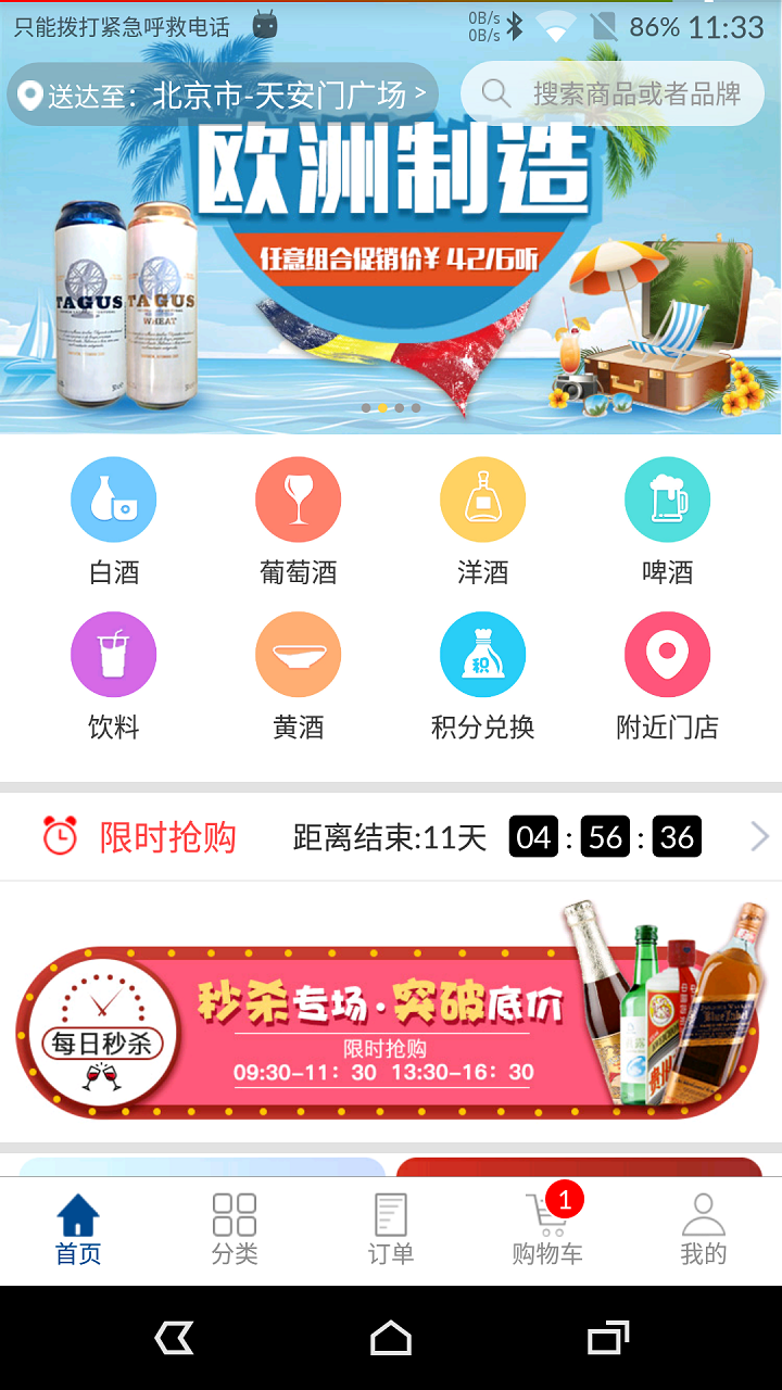 酒便利app截图1
