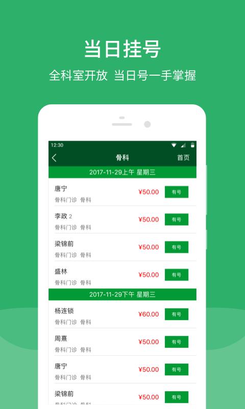 北京协和医院app截图2