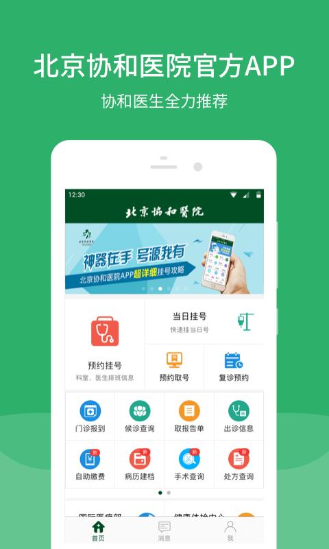 北京协和医院app截图1