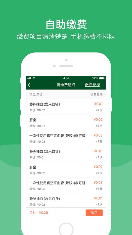 北京协和医院app截图4