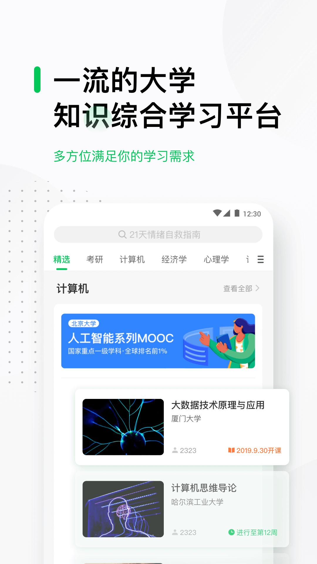 中国大学MOOC电脑版截图3