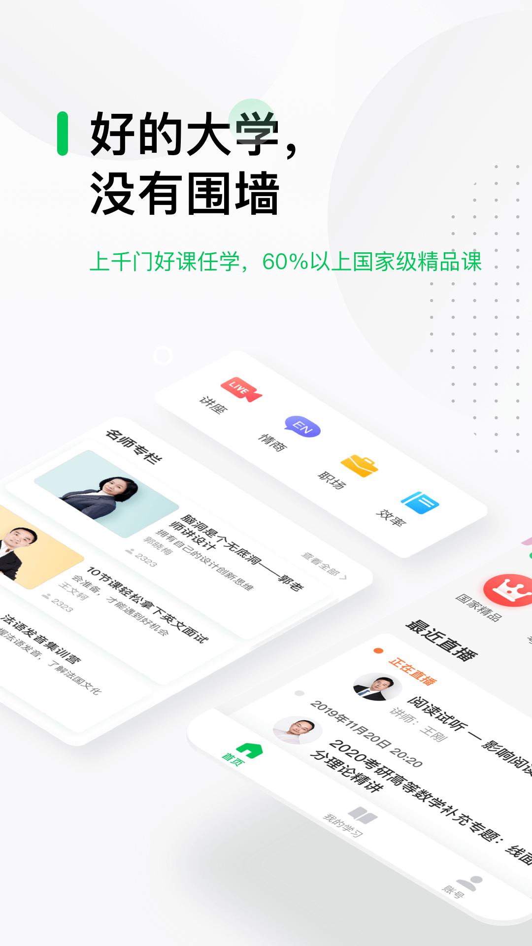 中国大学MOOC电脑版截图1
