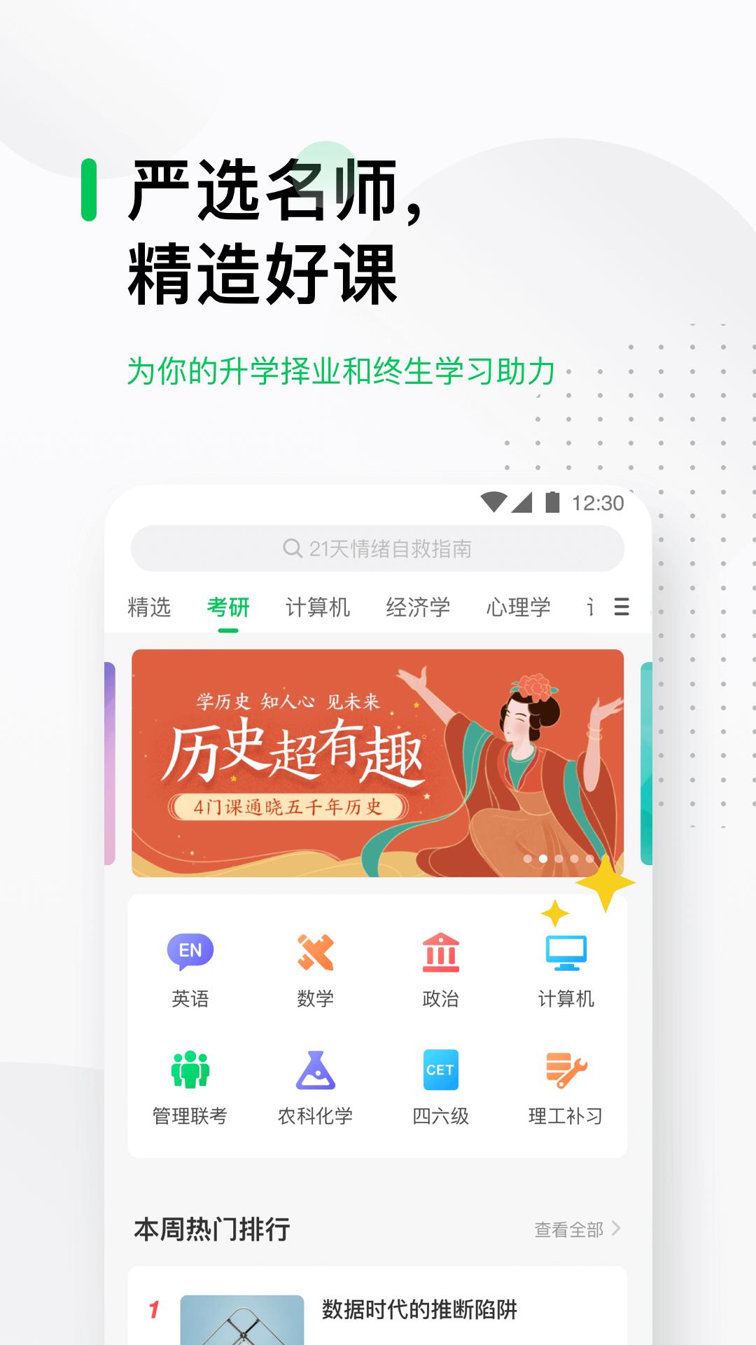 中国大学MOOC电脑版截图4