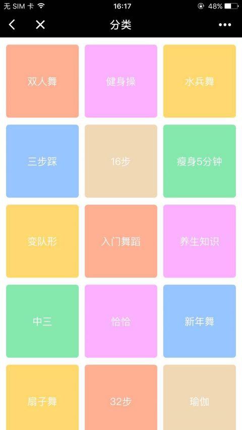 糖豆广场舞视频大全截图2