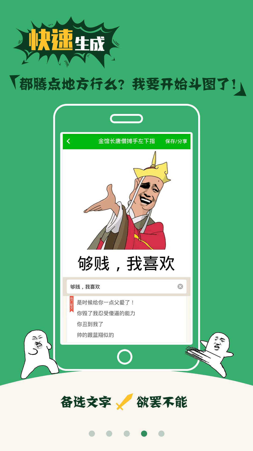 斗图神器app截图4