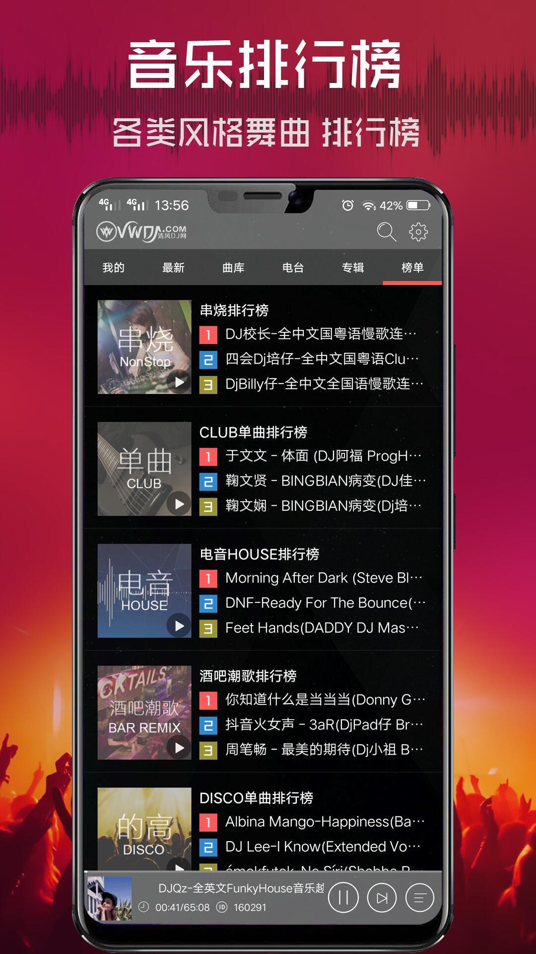 清风DJ截图4