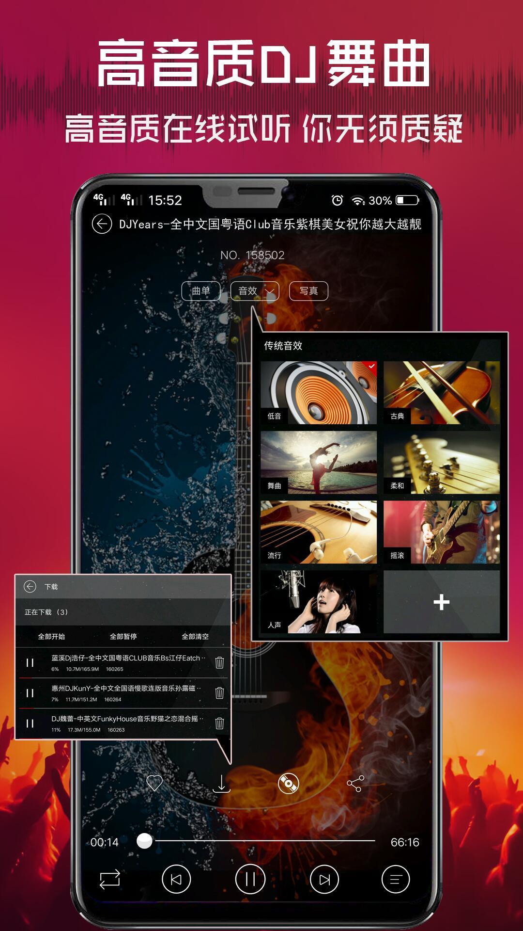 清风DJ截图1