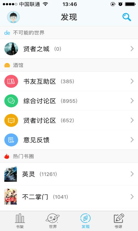 不可能的世界app截图2