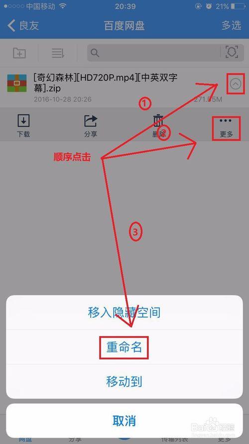 手机涅网中国云如何解压文件 手机涅网中国云解压文件教程