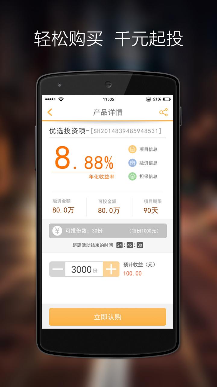 宁波银行直销银行截图4