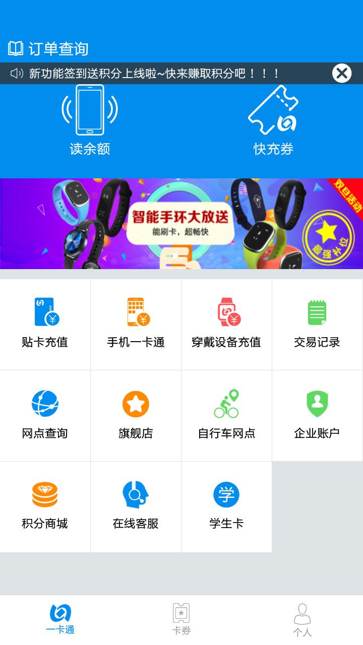 北京一卡通截图1