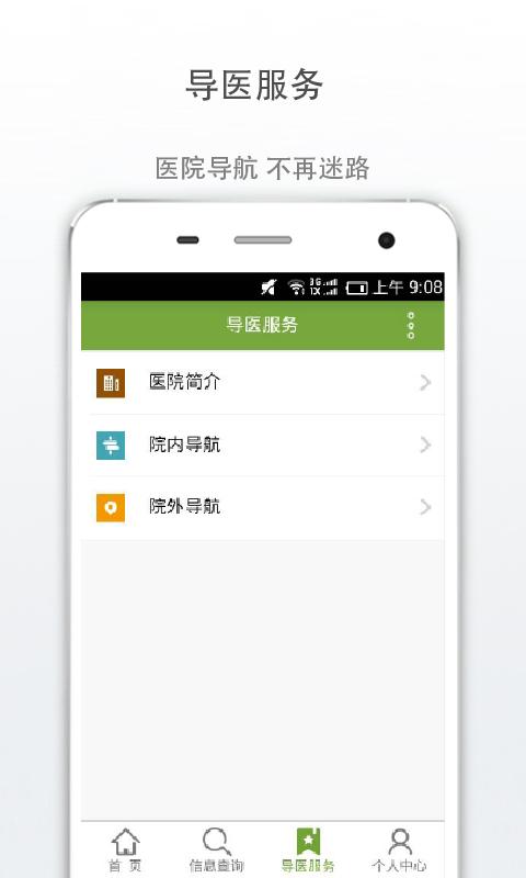 广安门医院app截图4
