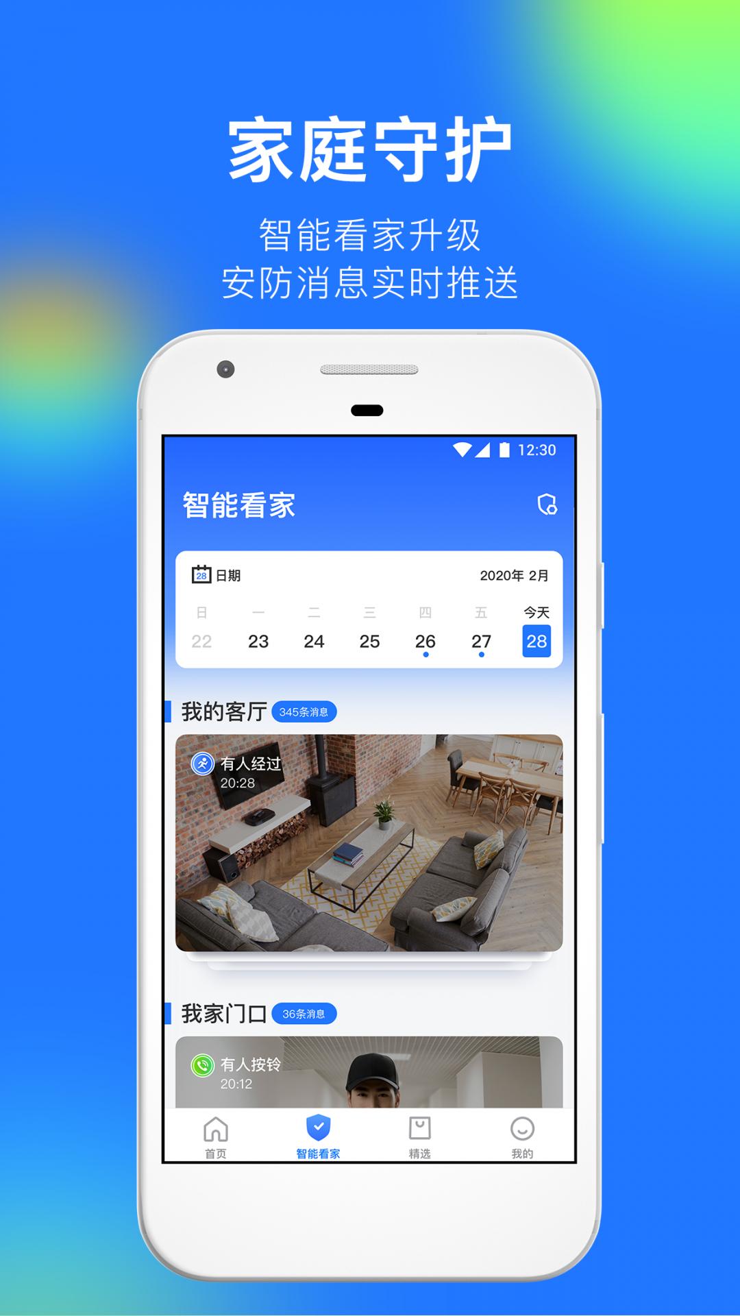 360智能摄像机app截图4
