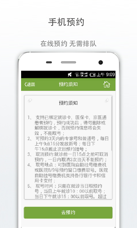 广安门医院app截图2