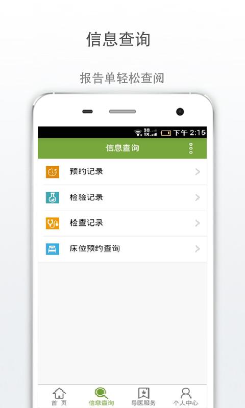 广安门医院app截图3