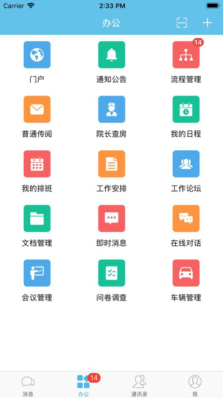 iOffice M2截图2