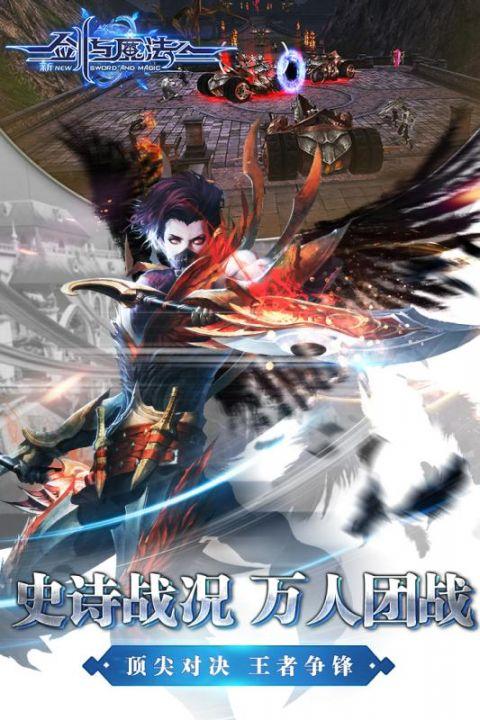 新剑与魔法电脑版截图2