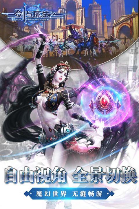 新剑与魔法截图1