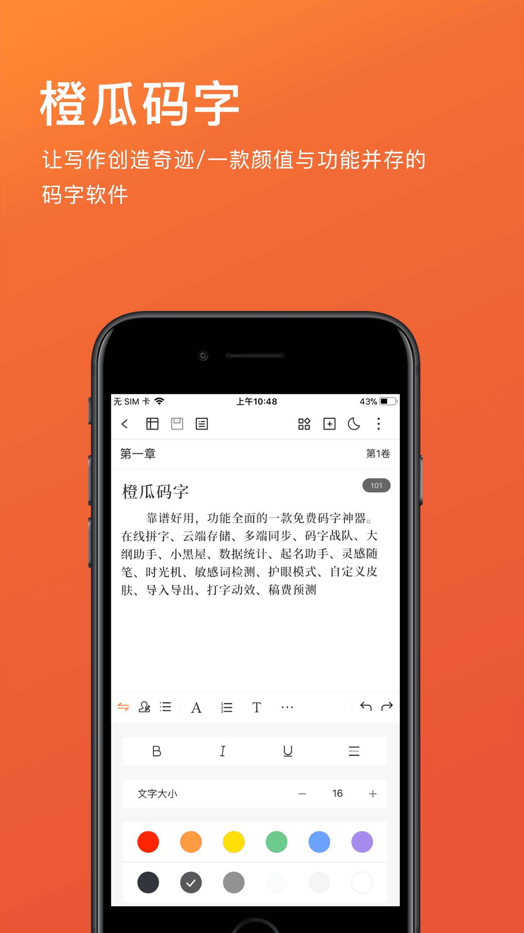 橙瓜截图1