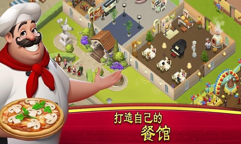 World Chef截图3