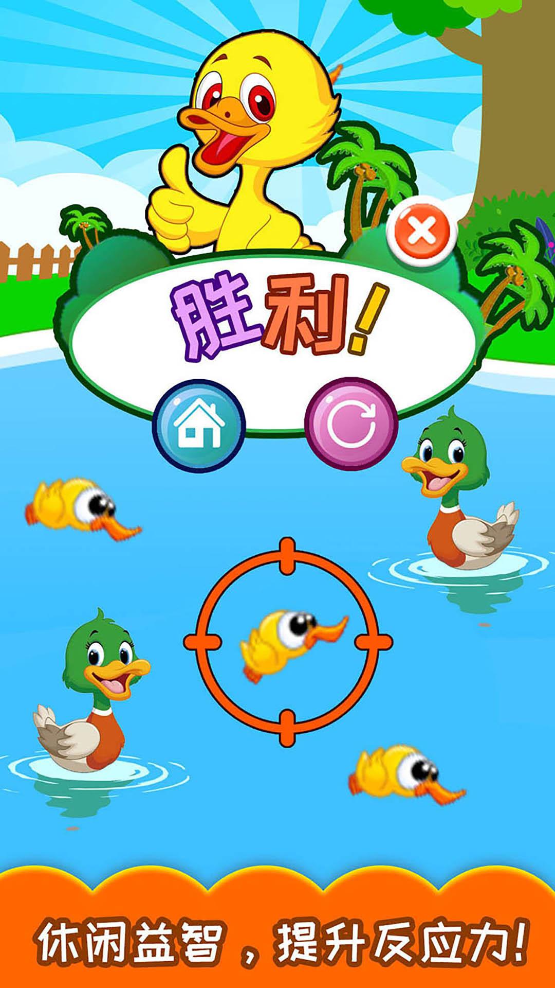 儿童益智打鸭子qy886千赢国际版截图4